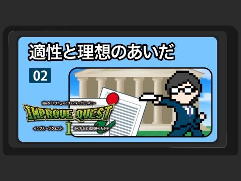 【YouTube動画】インプルーブ・クエスト第二話公開!