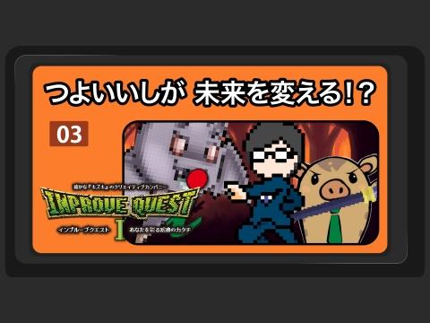 【YouTube動画】インプルーブ・クエスト第三話公開!